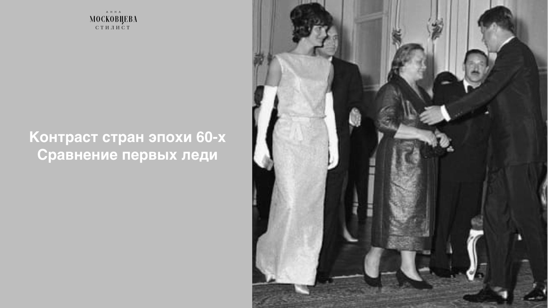 Жаклин Кеннеди и Нина Хрущева