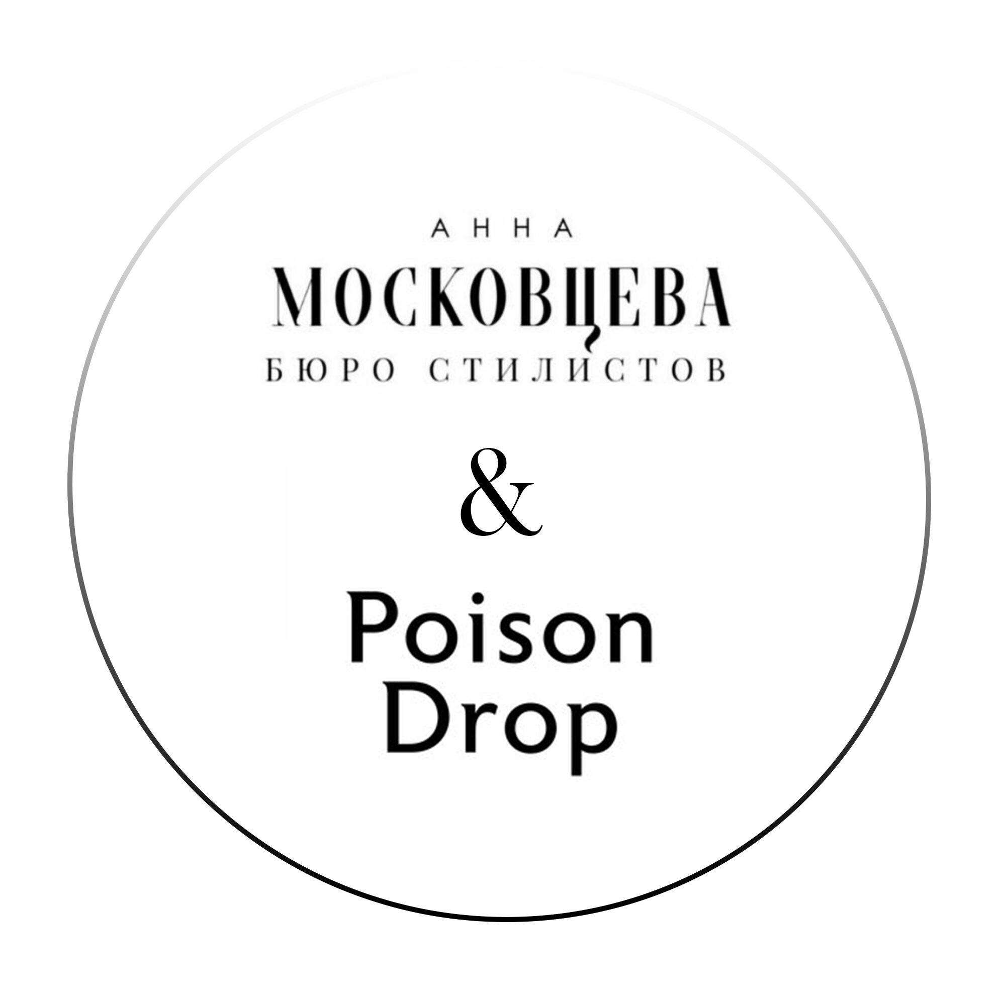 Подборка украшений совместно с Poison Drop